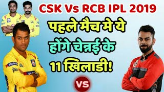 IPL 2019: Chennai Super Kings (CSK) Predicted Playing Eleven Against Royal Challengers Bangalore