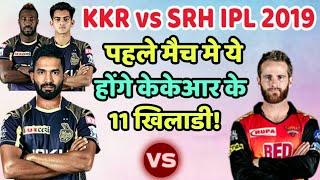 IPL 2019: Kolkata Knight Riders (KKR) Predicted Playing Eleven (XI) Against Sunrisers Hyderabad