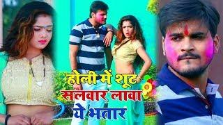 Arvind Akela Kallu & Antra Singh Priyanka का Holi #Video Song - होली में शूट सलवार - Holi Video Song