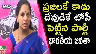 ప్రజలకే కాదు దేవుడికే టోపీ పెట్టిన పార్టీ భారతీయ జనతా పార్టీ | TRS MP K Kavitha Press Meet | CM KCR