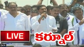 YS Jagan LIVE | Public Meeting at Oravakal in Kurnool District | Top Telugu TV