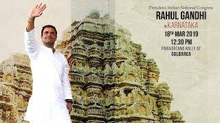 LIVE: Congress President Rahul Gandhi addresses public meeting Kalaburgi,  Karnataka