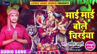 सुपरहिट देवी गीत - माई माई बोले चिरईया - Satish Agrahari - New Bhojpuri Devi Geet 2018