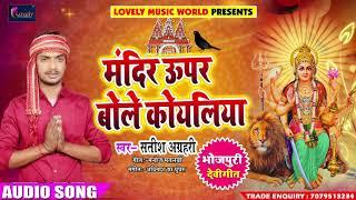 मंदिर ऊपर बोले कोयलिया - Satish Agrahari - Maai Maai Bole - New Bhojpuri Devi Geet 2018