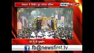 Manohar Parrikar Funeral, पंचतत्व में विलीन हुए मनोहर पर्रीकर
