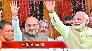 लोकसभा चुनाव 2019 में सट्टा बाजार ने दिया बीजेपी को पूर्ण बहुमत,300 सीटों पर एनडीए!