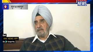 मोदी ने देश के साथ किया विश्वासघात- बाजवा || ANV NEWS  GURDASPUR - PUNJAB