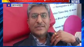रक्तदान शिविर का हुआ आयोजन  || ANV NEWS  BALABHGARH - HARYANA