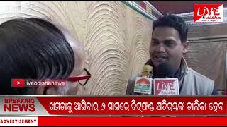 Speed News :: 18 Mar 2019 || SPEED NEWS LIVE ODISHA