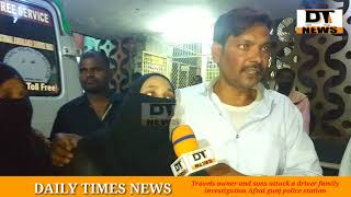 Travel company owner attack a lady and her Son | crime in Hyderabad -DTnews