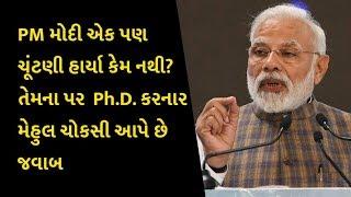 જાણો સુરતના યુવાને PM મોદી પર કરેલા Ph.Dનું તારણ શું આવ્યું? શું છે તેમની સફળ રાજનીતિનું રહસ્ય