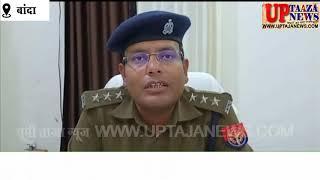 बांदा में लोकसभा चुनाव के मद्देनजर होटलों में पुलिस ने चलाया विशेष अभियान,3 वाहरी युवको को किया गिरफ