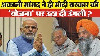 Chandumajra ने खड़े किए PM Modi की स्कीम पर सवाल ?