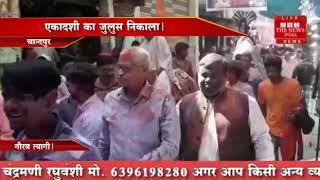 [ Chandpur ] चान्दपुर में हिंदू संगठनों ने रंगों का त्यौहार एकादशी का जुलुस धूमधाम से निकाला