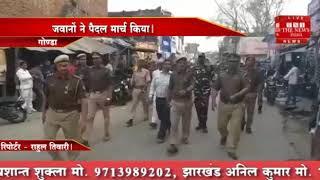[ Gonda ] गोण्डा के ग्रामीण इलाकों में सीमा सुरक्षा बल, व पुलिस के जवानों ने किया पैदल मार्च