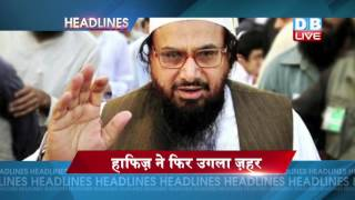 DBLIVE | 7 JULY 2016 | International News Headlines