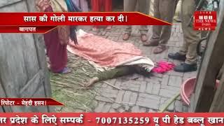 [ Baghpat  ] बागपत में शराब के नशे में दामाद ने अपनी ही सास की गोली मारकर की हत्या