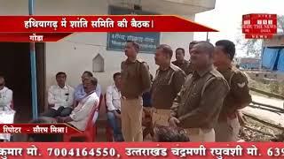 [ GONDA ] होली के मद्देनजर हथियागढ़ बाजार में शांति समिति की बैठक हुई / THE NEWS INDIA