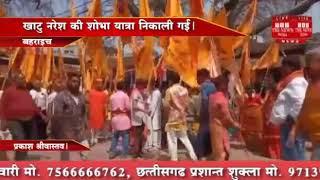 [ Bahraich ] बहराइच नानपारा के मिहीपुरवा कस्बे में निशान उत्सव धूमधाम से मना / THE NEWS INDIA