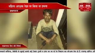[ Prayagraj ] प्रयागराज में महिला आरक्षक रेखा पर हमला करने वाले आरोपी को किया गिरफ्तार