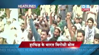 DBLIVE | 14 JULY 2016 | International News Headlines