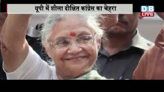 DB LIVE | 14 JULY 2016 | the Congress announced Sheila Dikshit as CM candidate in Uttar Pradesh.