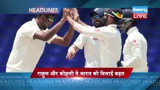 DBLIVE | 16 JULY 2016 | Sports News Headlines