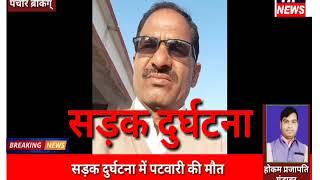 राजगढ़ ब्रेकिंग-सड़क दुर्घटना में पटवारी की मौत