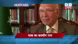 DBLIVE | 25 JULY 2016 | International News Headlines