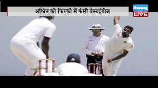 DBLIVE | 25 JULY 2016 | India wins test match against West Indies By 1-0
