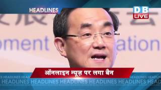 DBLIVE | 26 JULY 2016 | International News Headlines