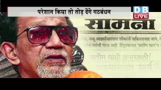 DBLIVE | 26 JULY 216 | Shiv Sena 'wasted' 25 years being in alliance with BJP