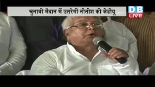 DBLIVE | 26 JULY 2016 | Lalu Prasad says RJD will not contest in upcoming UP polls