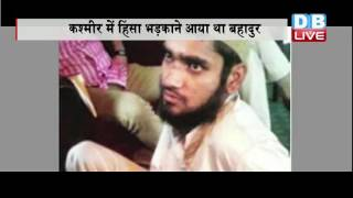 DBLIVE | 28 JULY 2016 | Arrested terrorist Bahadur Ali confesses he is from Pakistan