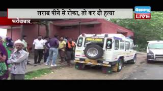 DBLIVE | 28 JULY 2016 | Alcoholic husband killed his wife with a knife, Faridabad