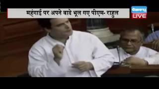 DBLIVE   28 JULY 2016   Rahul Gandhi attacks PM Narendra Modi on price rise