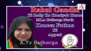Rahul Gandhi Ki Rally Ko Kamiyab Karne MLA Gulbarga North Ki Appeal