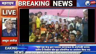 नेहरू युवा केन्द्र द्वारा  दो दिवसीय खेलकूद प्रतियोगिता का आयोजन किया गया