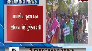 Rajkot:Woman Worker's hand burned while burning the effigy of Gujarat BJP chief Jitu Vaghani