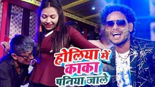 Shani Kumar Shaniya (2019) का सबसे बड़ा हिट होली - Holiya Me Kaka Paniya Jale   Bhojpuri Holi Video