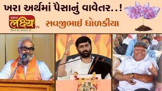 Savjibhai Dholakiya Speech || Jigneshdada (Radhe - Radhe) || Gondal || Rajkot
