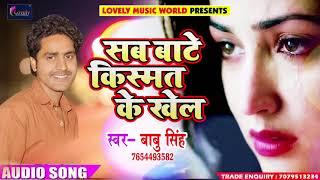 सुपरहिट गाना - सब बाटे किस्मत के खेल - Sab Baate Kismat Ke Khel - Babu Singh - Sad Song 2018