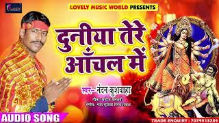 Nandan Khushwaha का सबसे हिट देवी गीत - दुनिया तेरे आँचल में - Bhojpuri Devi Geet 2018