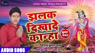 सुपरहिट कृष्णा भजन - झलक दिखादे कान्हा - Jhalak Dikhade Kanha - Dheeraj Kumar Vats - Bhakti Songs