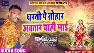 New Bhojpuri Song 2018 - धरती पे तोहार अवतार चाही माई - Nandan Khushwaha - Latest Devi Geet