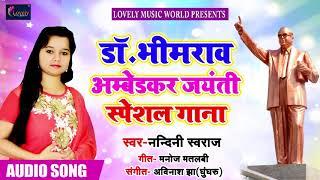 New Bhojpuri Song 2018 - डॉ . भीमराव अम्बेडकर जयंती स्पेशल गाना - Nandani Sawaraj - Bhojpuri Hits