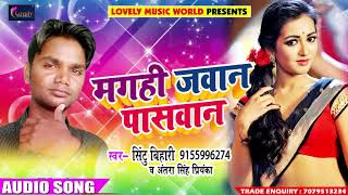 "New Bhojpuri Song - मगही जवान पासवान - Sintu Bihari , Anatra Singh "" Priyanka "" - Bhojpuri Song 2018"