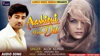 Aashiqui Mein Dil - Alok Kumar - Jiska Toota Ho Dil - Hindi Sad Song 2018