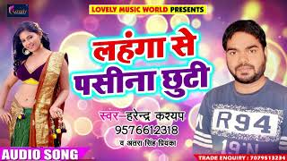 "New Bhojpuri Song - लहंगा से पसीना छुटी - Harendra Kasyap , Antara Singh "" Priyanka "" - Hits 2018"