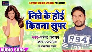 """Harendra Kasyap और Antara Singh """" Priyanka """" का सुपरहिट धमाका - निचे के होई कितना सुपर - Hits 2018"""